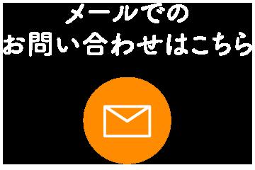 メールはこちら